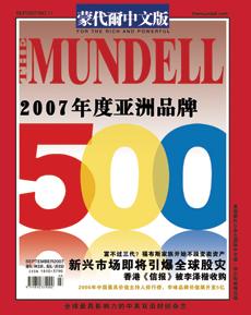 2007年度亚洲品牌500强排行榜