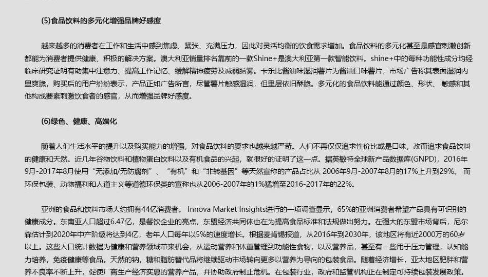 2013亚洲品牌500强_2018年亚洲品牌500排行榜