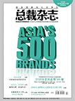 2020亚洲品牌